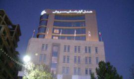 Soroush Hotel Mashhad