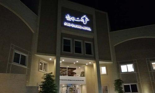 arg-hotel-yazd-view-3