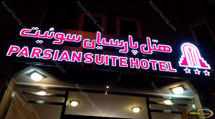 parsian-suite-hotel-isfahan-view-2