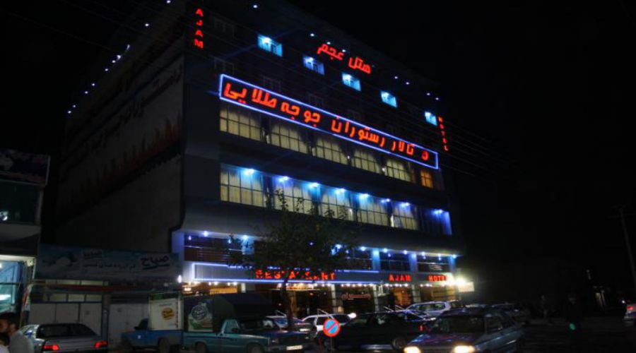 Ajam Hotel Azad Shahr