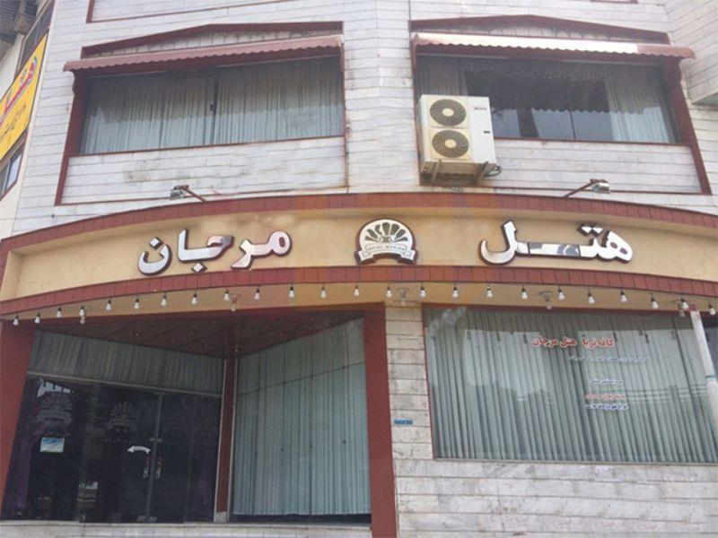Marjan Hotel Babol