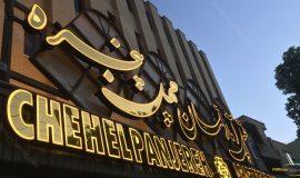 chehel-panjereh-hotel-isfahan-view-2