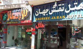 naghshe-jahan-hotel-isfahan-1