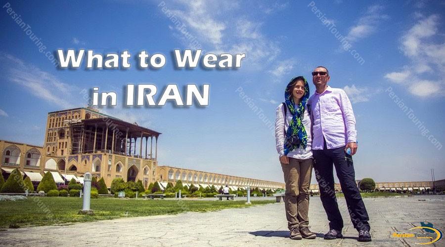 이란에 입을 옷