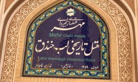 lab-e-khandaq-historical-hotel-yazd-1