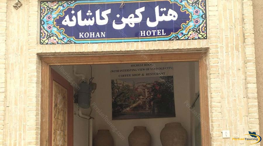 traditional-kohan-hotel-yazd-view-1