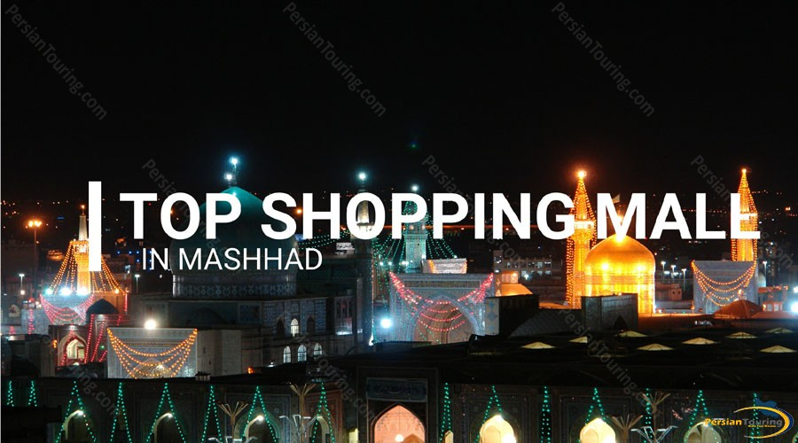Top-Shopping-Mall-in-Mashhad